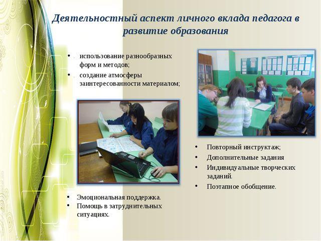 Деятельностный аспект личного вклада педагога в развитие образования использо...