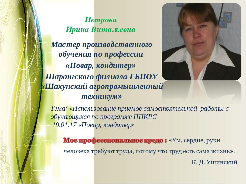Петрова Ирина Витальевна Мастер производственного обучения по профессии «Пова...