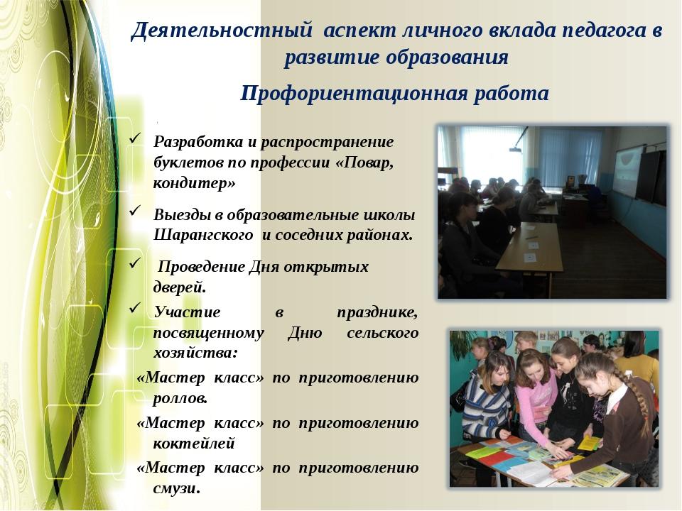 Деятельностный аспект личного вклада педагога в развитие образования Профорие...