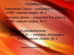 Разработали: Зимникова Ольга – учащаяся 8-А класса КУВК «школа-лицей» № 2, Ал