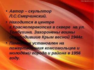 Автор – скульптор Л.С.Смерчинский. Находится в центре г.Красноперекопска в с