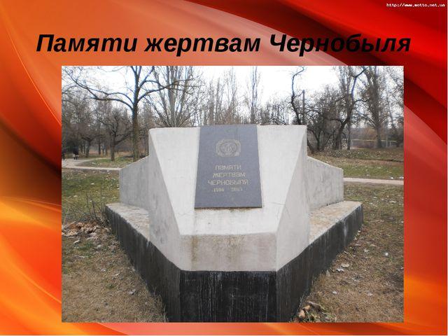 Памяти жертвам Чернобыля
