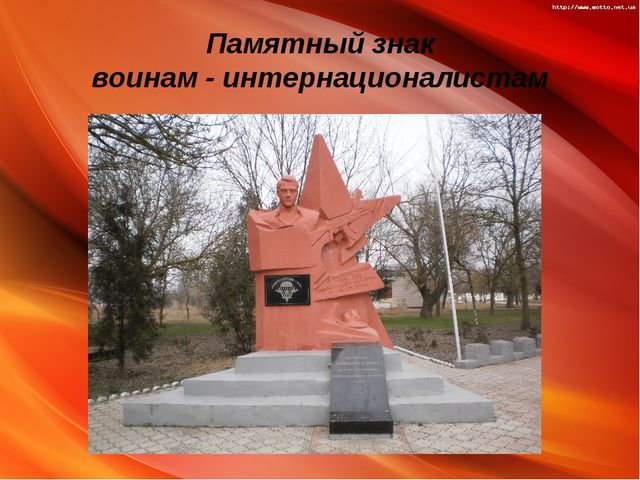 Памятный знак воинам - интернационалистам