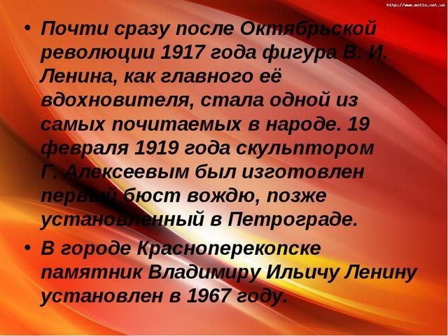 Почти сразу после Октябрьской революции 1917 года фигура В. И. Ленина, как гл...
