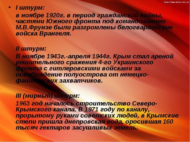 I штурм: в ноябре 1920г. в период гражданской войны, частями Южного фронта по...