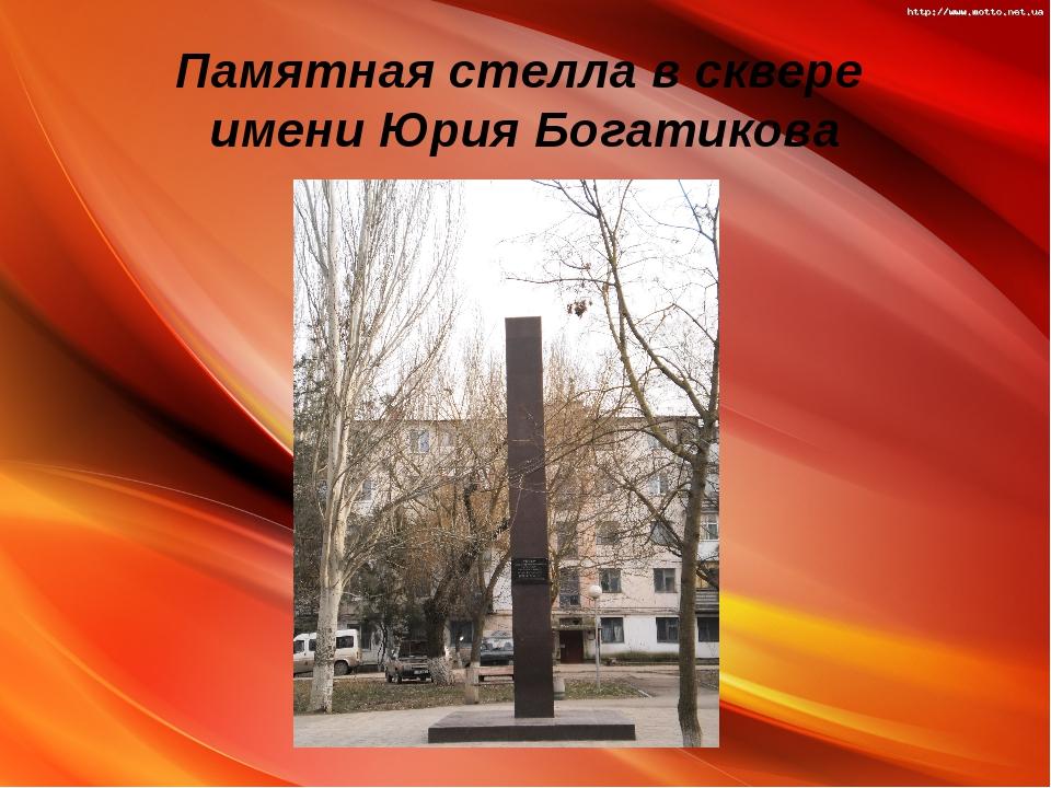 Памятная стелла в сквере имени Юрия Богатикова