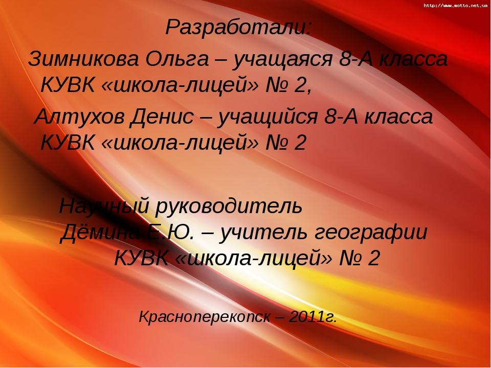 Разработали: Зимникова Ольга – учащаяся 8-А класса КУВК «школа-лицей» № 2, Ал...