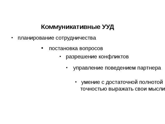 Коммуникативные УУД планирование сотрудничества постановка вопросов разрешен...