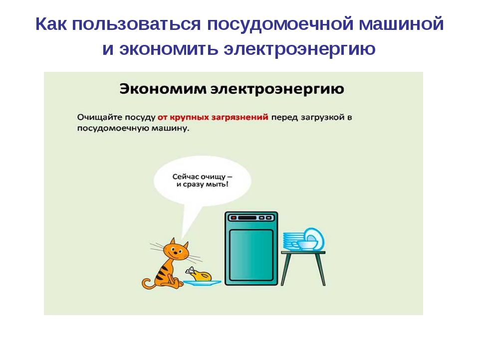 Как пользоваться посудомоечной машиной и экономить электроэнергию