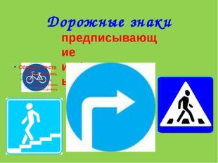 Дорожные знаки предписывающие информационные