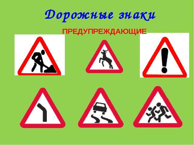 Дорожные знаки ПРЕДУПРЕЖДАЮЩИЕ