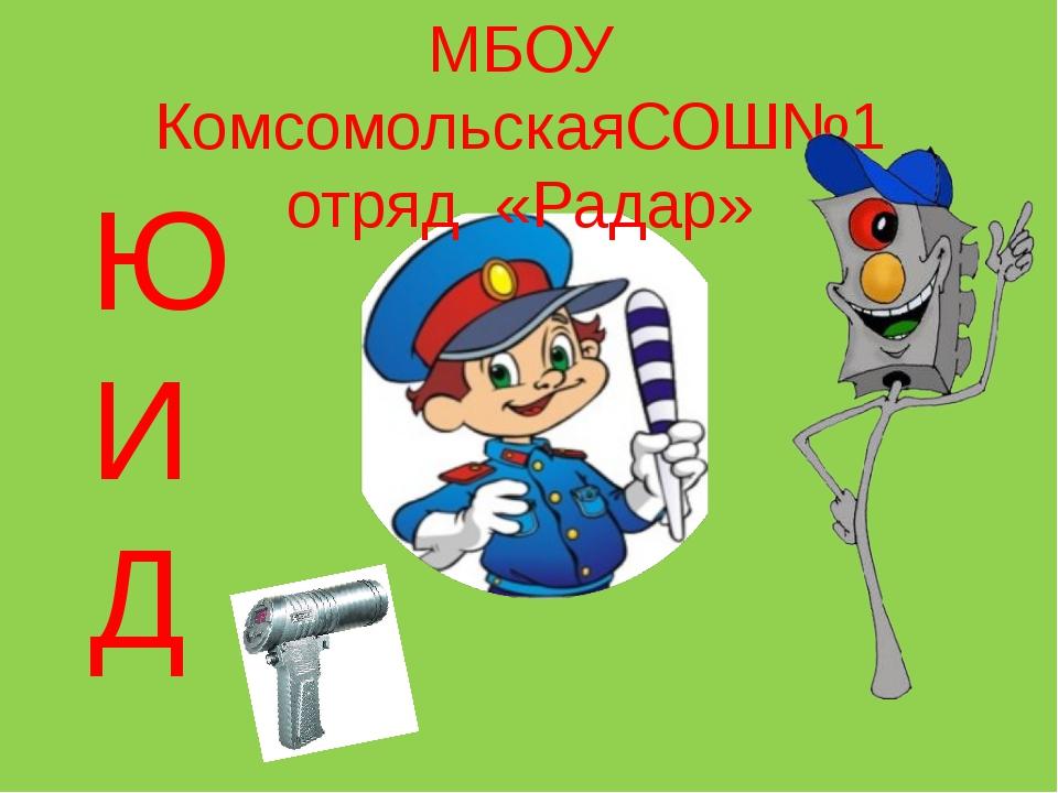 МБОУ КомсомольскаяСОШ№1 отряд «Радар» Ю И Д