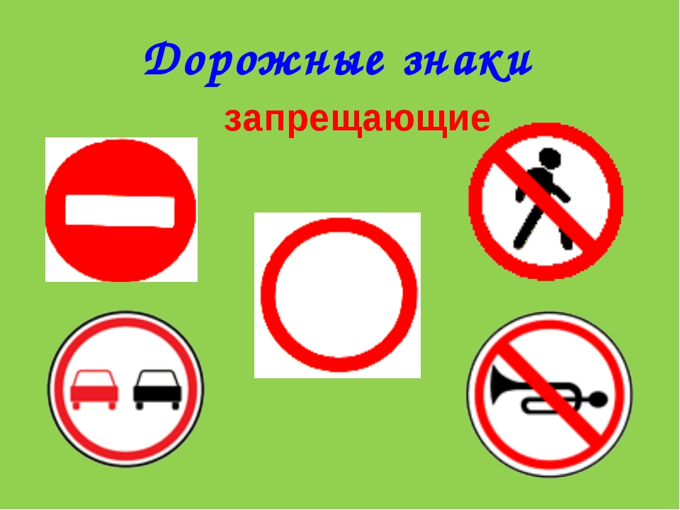 Дорожные знаки запрещающие