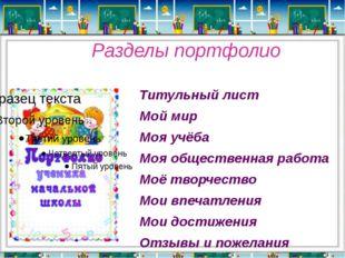 Разделы портфолио Титульный лист Мой мир Моя учёба Моя общественная работа М