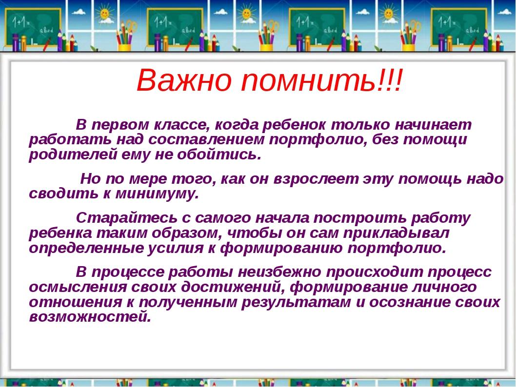 Важно помнить!!!  В первом классе, когда ребенок только начинает работат...