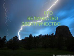 ЕГО ВЕЛИЧЕСТВО ЭЛЕКТРИЧЕСТВО
