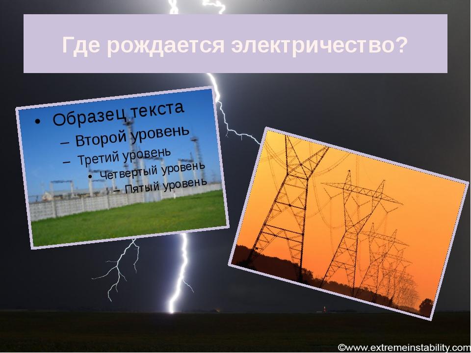 Где рождается электричество?