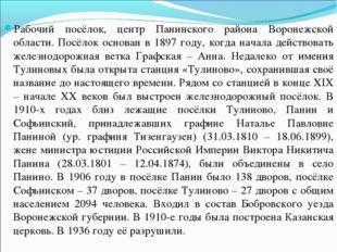 Рабочий посёлок, центр Панинского района Воронежской области. Посёлок основан