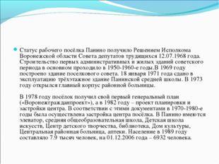 Статус рабочего посёлка Панино получило Решением Исполкома Воронежской област