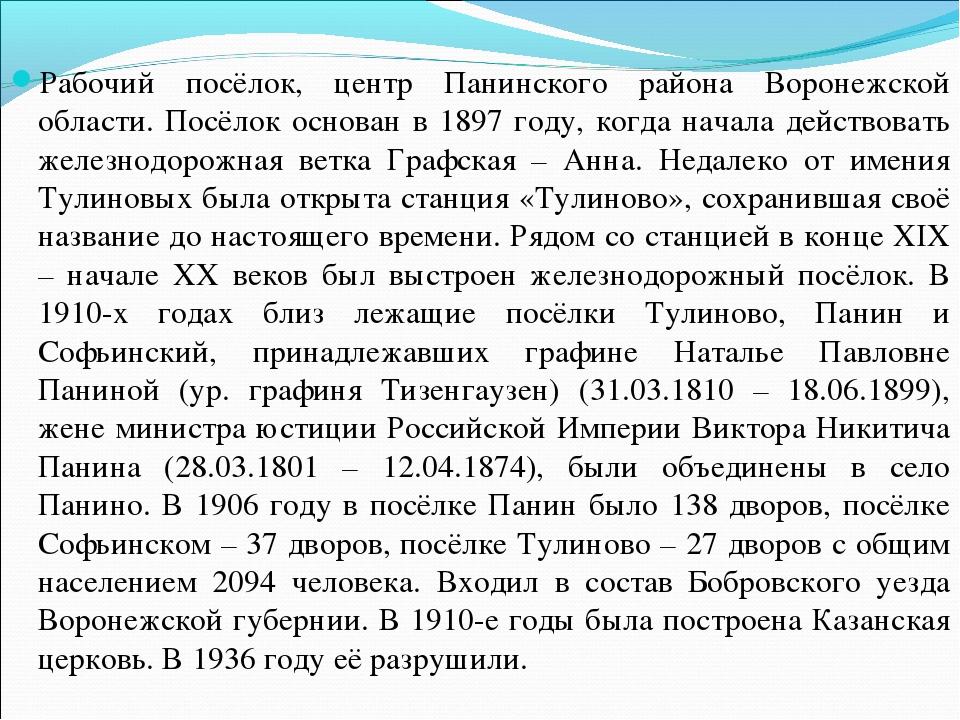 Рабочий посёлок, центр Панинского района Воронежской области. Посёлок основан...