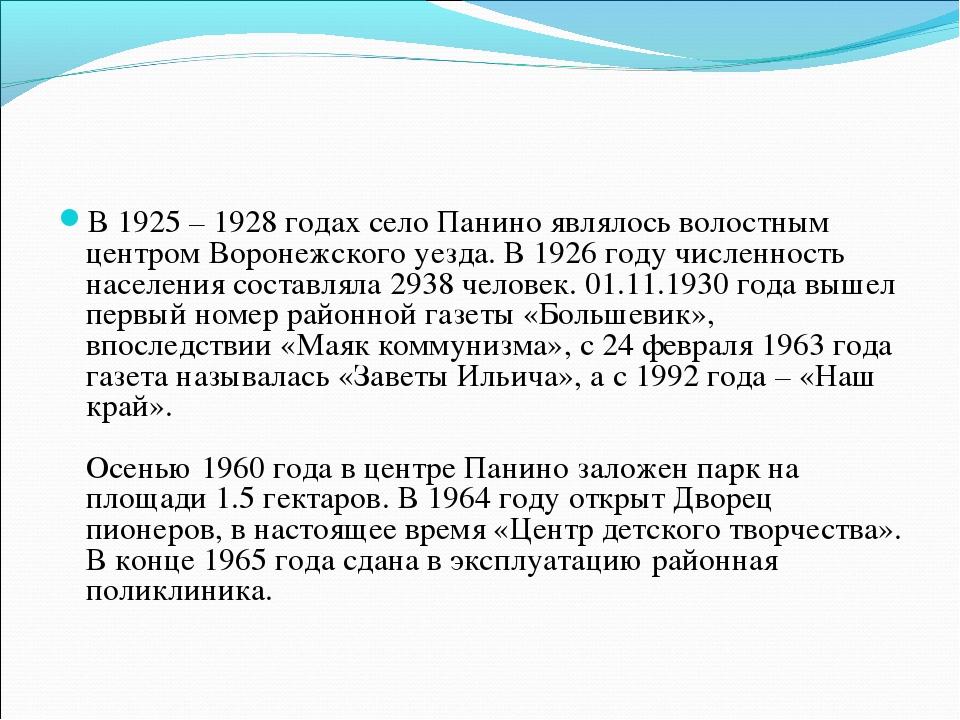 В 1925 – 1928 годах село Панино являлось волостным центром Воронежского уезда...