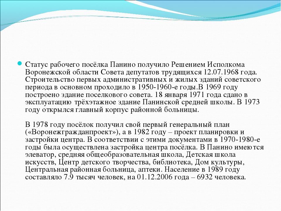 Статус рабочего посёлка Панино получило Решением Исполкома Воронежской област...