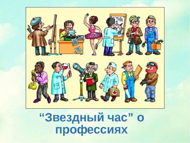 """""""Звездный час"""" о профессиях"""