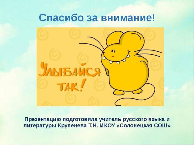 Спасибо за внимание! Презентацию подготовила учитель русского языка и литера...