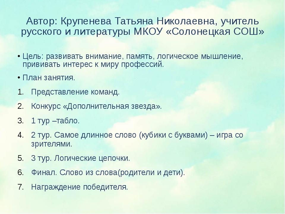 Автор: Крупенева Татьяна Николаевна, учитель русского и литературы МКОУ «Соло...