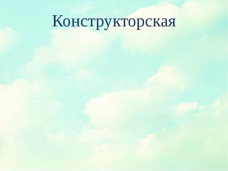 Конструкторская