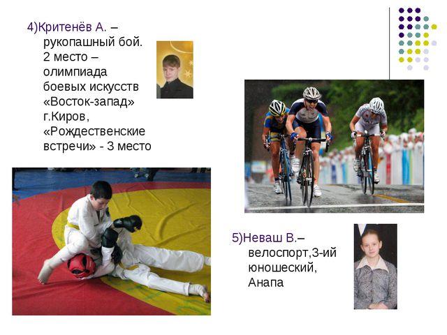 4)Критенёв А. – рукопашный бой. 2 место – олимпиада боевых искусств «Восток-з...