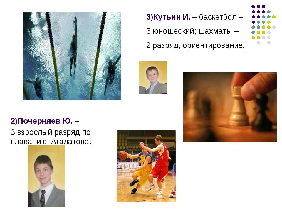 3)Кутьин И. – баскетбол – 3 юношеский; шахматы – 2 разряд, ориентирование. 2)...