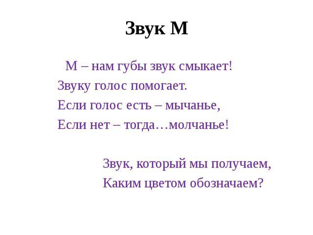 Звук М М – нам губы звук смыкает! Звуку голос помогает. Если голос есть – мыч...