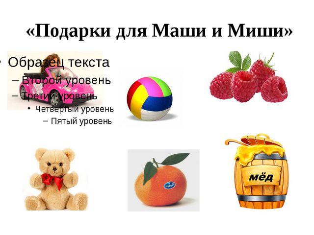 «Подарки для Маши и Миши»