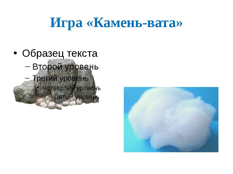 Игра «Камень-вата»