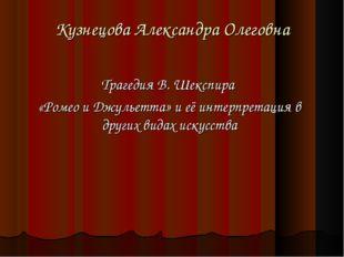 Кузнецова Александра Олеговна Трагедия В. Шекспира «Ромео и Джульетта» и её и