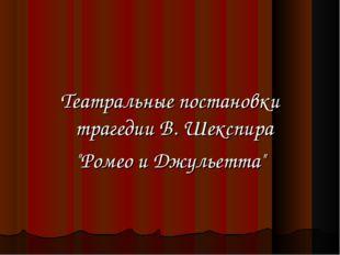 """Театральные постановки трагедии В. Шекспира """"Ромео и Джульетта"""""""