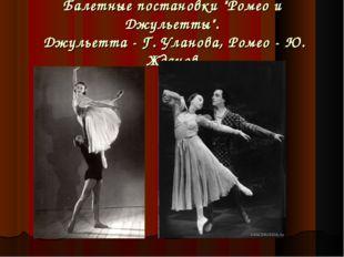 """Балетные постановки """"Ромео и Джульетты"""". Джульетта - Г. Уланова, Ромео - Ю. Ж"""