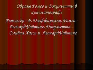 Образы Ромео и Джульетты в кинематографе Режиссёр - Ф. Дзеффирелли, Ромео -