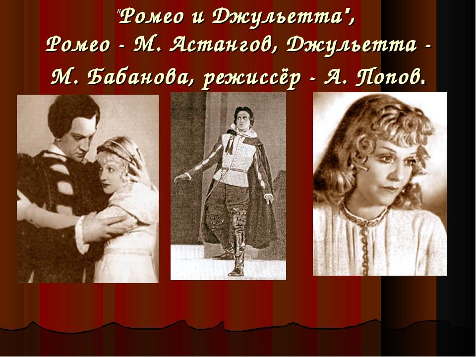 """""""Ромео и Джульетта"""", Ромео - М. Астангов, Джульетта - М. Бабанова, режиссёр -..."""