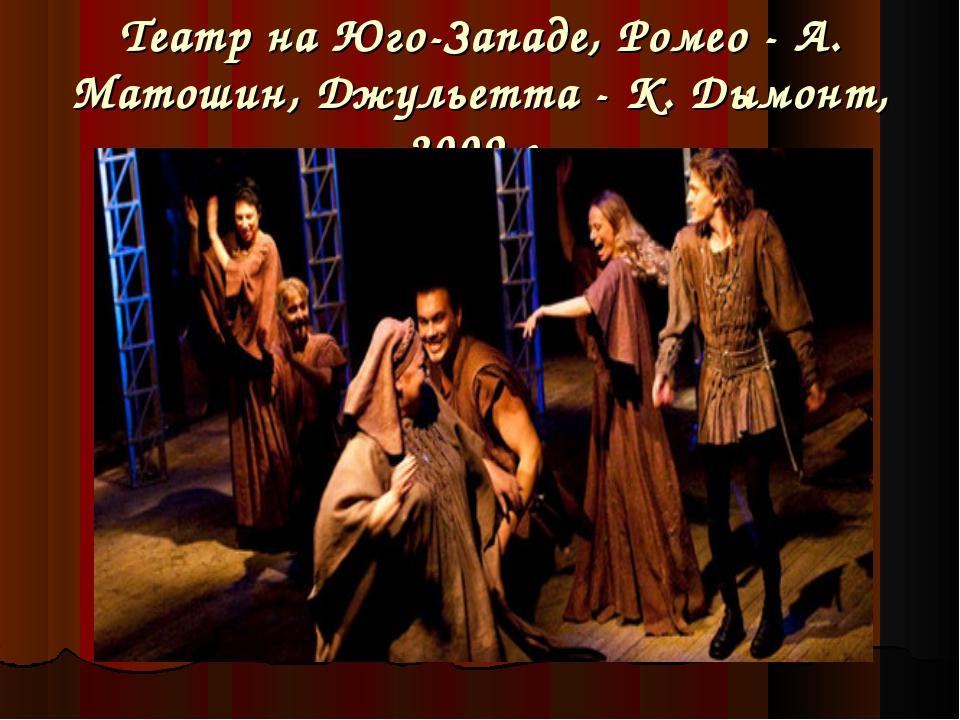 Театр на Юго-Западе, Ромео - А. Матошин, Джульетта - К. Дымонт, 2009 г.