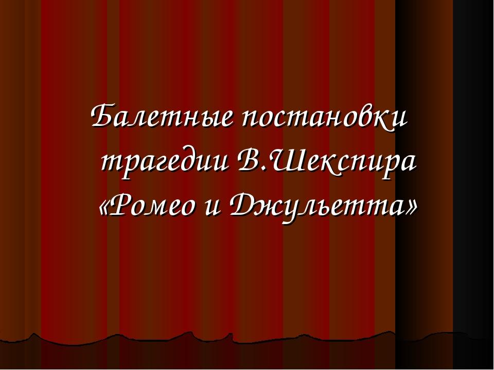 Балетные постановки трагедии В.Шекспира «Ромео и Джульетта»