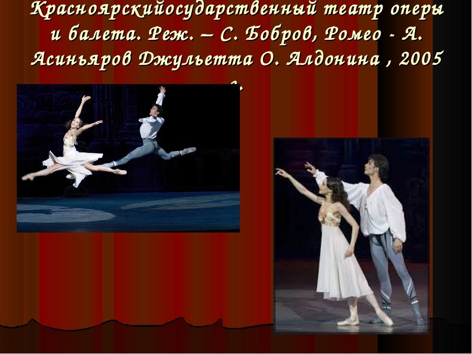 Красноярскийосударственный театр оперы и балета. Реж. – С. Бобров, Ромео - А....