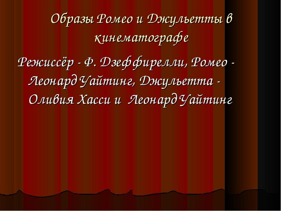 Образы Ромео и Джульетты в кинематографе Режиссёр - Ф. Дзеффирелли, Ромео -...