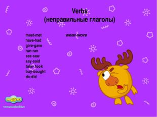 Verbs (неправильные глаголы) meet-met wear-wore have-had give-gave run-ran s