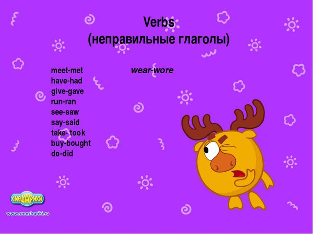 Verbs (неправильные глаголы) meet-met wear-wore have-had give-gave run-ran s...