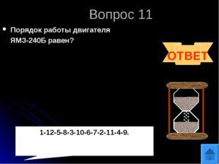 Вопрос 11 Порядок работы двигателя ЯМЗ-240Б равен? ОТВЕТ 1-12-5-8-3-10-6-7-2-