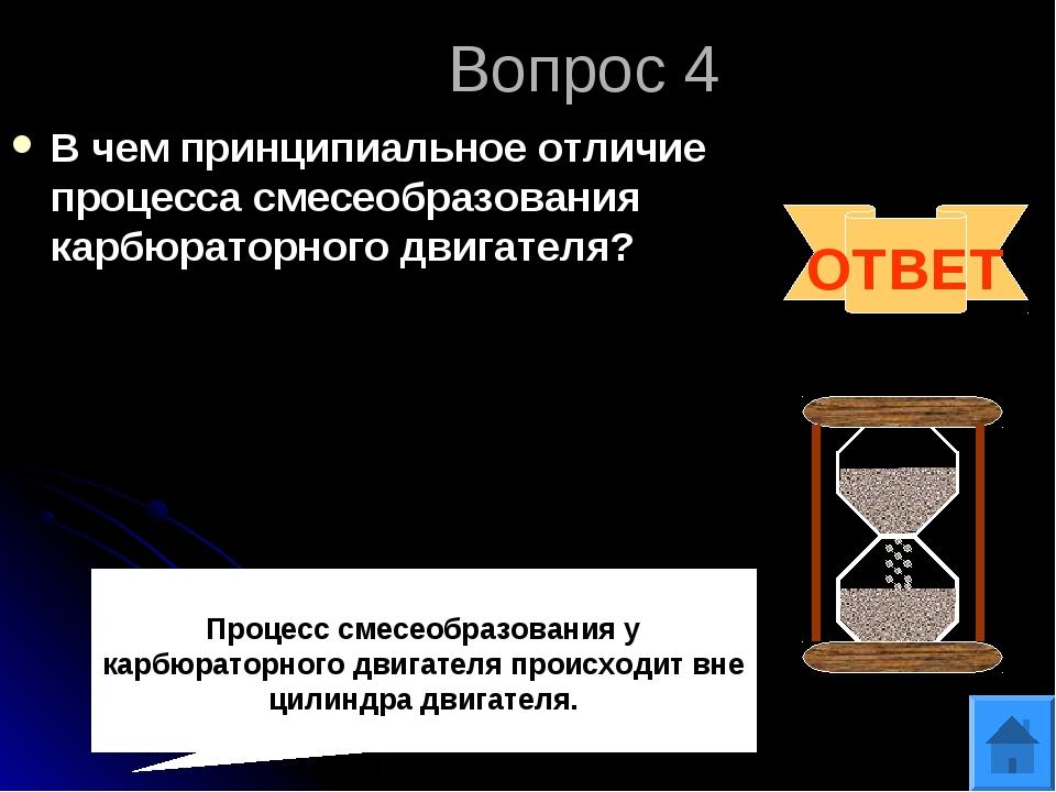 Вопрос 4 В чем принципиальное отличие процесса смесеобразования карбюраторног...