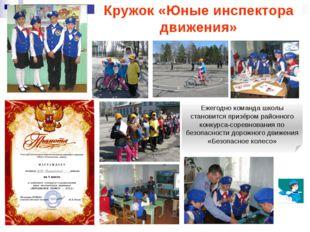Областной конкурс-соревнование «Безопасное колесо – 2011» В 2011 году команд