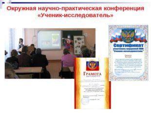 Областная открытая конференция проектно-исследовательских работ школьников «С